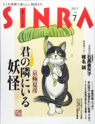 SINRA(シンラ) 2017年 07 月号 [雑誌]