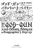 ゴッド・ガン (ハヤカワ文庫 SF ヘ)