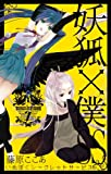 Youko x Boku SS (Inu Boku Secret Service) [In Japanese] [Japanese Edition] Vol.7