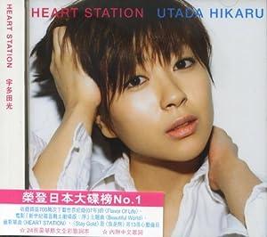 Utada Hikaru Heart Station