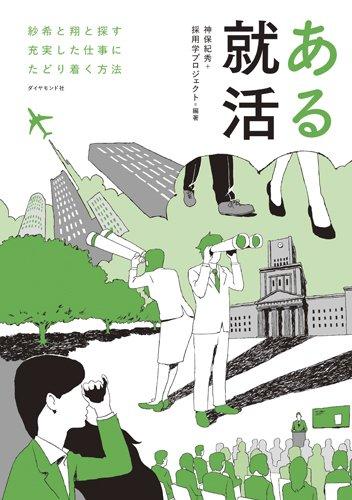 ある就活---紗希と翔と探す充実した仕事にたどり着く方法