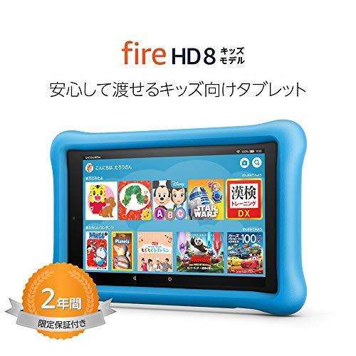 Fire HD 8 タブレット キッズモデル