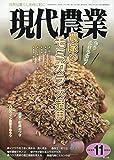 現代農業 2018年 11 月号 [雑誌]