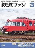 Japan Railfan Magazine = Tetsudo Fan