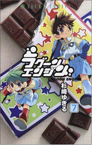 Volume 7 lagoon engine (Asuka Comics) (2007) ISBN: 4049250543 [Japanese Import]