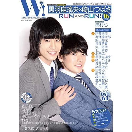 W! VOL.23 表紙画像