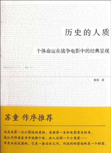 The Hostate of Historythe Individual Fate in the War Film (Chinese Edition)