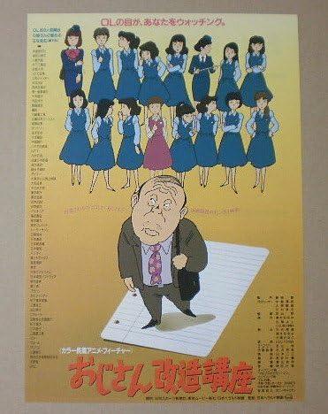 Amazon.co.jp: 【映画チラシ】おじさん改造講座 芝山努: おもちゃ