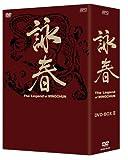 [DVD]詠春 The Legend of WING CHUN DVD-BOXII