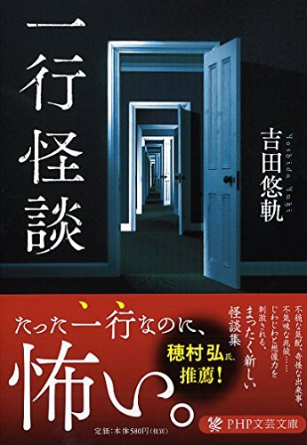 一行怪談 (PHP文芸文庫)