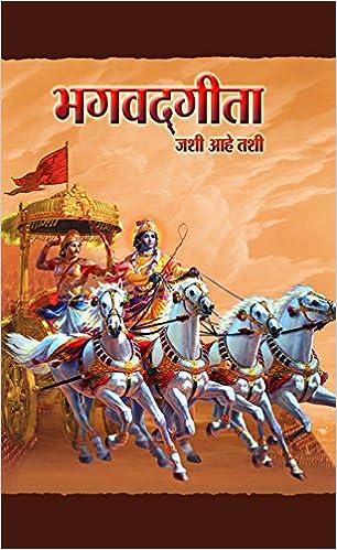 Gita in marathi book bhagavad
