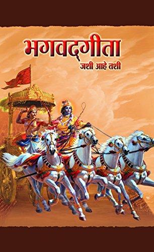 Bhagavad Gita as It is(Marathi) Hardcover – 1 January 2013