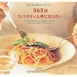 365日スパゲティ上手になりたい