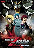 Mobile Suit Zeta Gundam I: Heirs to the Stars