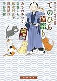 てのひら猫語り~書き下ろし時代小説集~(招き猫文庫)