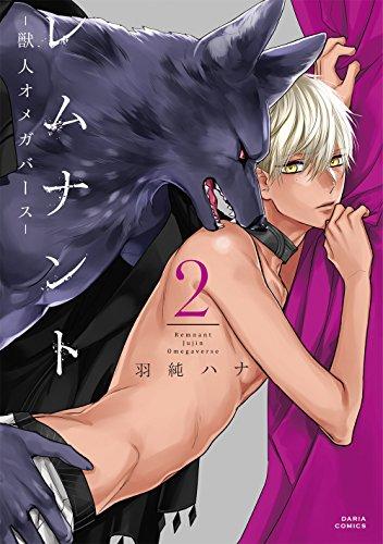 レムナント 2 -獣人オメガバース- (ダリアコミックス)