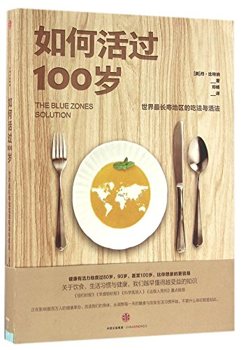 Book cover from The Blue Zones Solution: Eating and Living Like the Worlds Healthiest People (Chinese Edition) by Dan Buettner