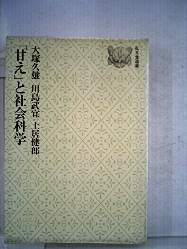 「甘え」と社会科学 (弘文堂選書)