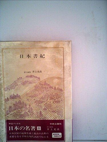 日本の名著〈1〉日本書紀 (1983年) (中公バックス)