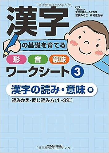 音 意味 の 形 と 漢字