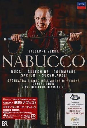 Amazon.co.jp | ヴェルディ:歌劇...