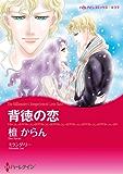 背徳の恋 (ハーレクインコミックス)