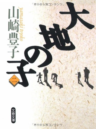 Daichi no ko [Japanese Edition] (Volume # 2)