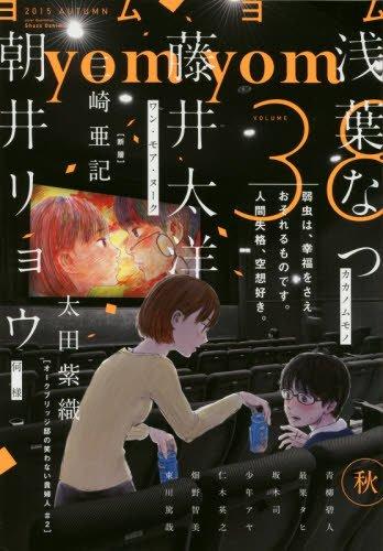 yomyom(よむよむ) 2015年 12 月号 [雑誌]