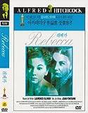 Rebecca - Alfred Hitchcock (1940) - Import