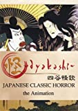 Ayakashi - Japanese Classic Horror: The Animation