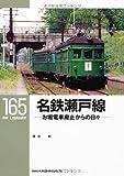 名鉄瀬戸線~お堀電車廃止からの日々~〔RM LIBRARY165〕