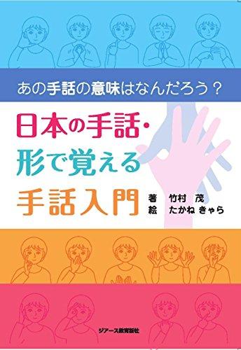 あの手話の意味はなんだろう? 日本の手話・形で覚える手話入門
