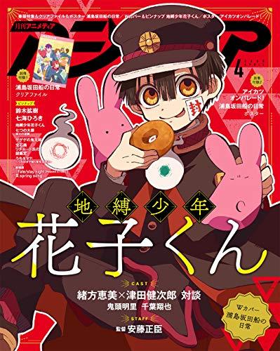アニメディア 最新号 追加画像