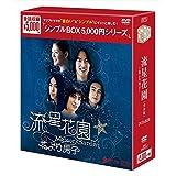 流星花園~花より男子~ <全長版>DVD-BOX <シンプルBOX シリーズ>
