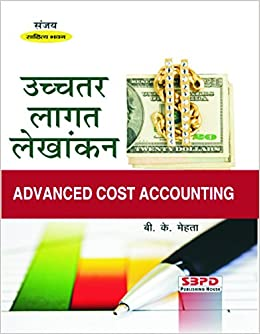 Book advanced cost accounting