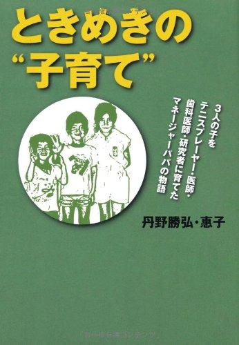 Download Tokimeki no kosodate : sannin no ko o tenisu purēyā ishi shika ishi kenkyūsha ni sodateta manējā papa no monogatari pdf