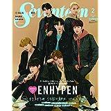 Seventeen 2021年 2月号 増刊