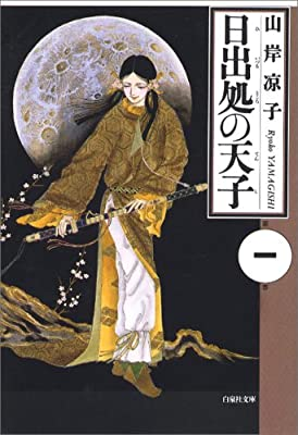 日出処の天子 (第1巻) (白泉社文庫)