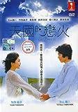 Heaven's Bookstore / Kiss in Heaven /Tengoku no Honya - Koibi Japanse Movie Dvd English Subtitle NTSC All Region
