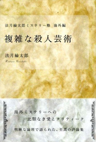 法月綸太郎ミステリー塾 海外編 複雑な殺人芸術