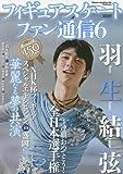 フィギュアスケートファン通信6 (メディアックスMOOK)
