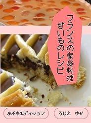 France no katei ryouri amai mono reshipi Francekateiryourigaouchidekantannidekiru (Japanese Edition)