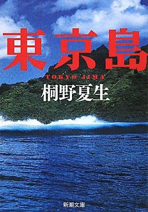 東京島 (新潮文庫)