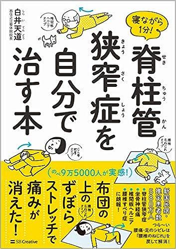 Book's Cover of 寝ながら1分! 脊柱管狭窄症を自分で治す本 (日本語) 単行本 – 2019/11/20