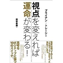 Shiten wo Kaereba Unmei ga Kawaru (Japanese Edition)