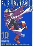 ロトの紋章完全版 10―ドラゴンクエスト列伝 (ヤングガンガンコミックス デラックス)
