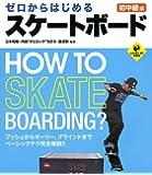 ゼロからはじめるスケートボード 初中級編 (LEVEL UP BOOK)