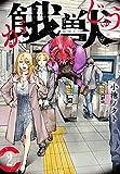 餓獣(2) (ヤンマガKCスペシャル)