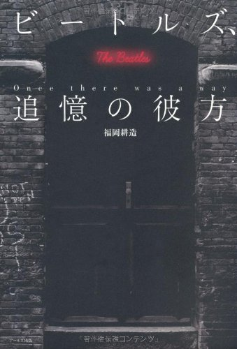 Beyond the Beatles recollection: Once there was a way (2011) ISBN: 4862041922 [Japanese Import]