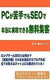 pcganigatedemoseodehontounijitugendekirumuryoushukyaku (Japanese Edition)